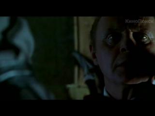 Ганнибал/Hannibal (2001) ТВ-ролик №4 (русские субтитры)