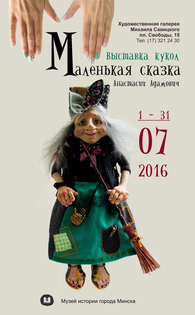 malenkaya_skazka_adamovich
