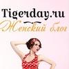 TigerDay | Женский блог | Красота и здоровье