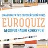 Типова Європа   Euroquiz