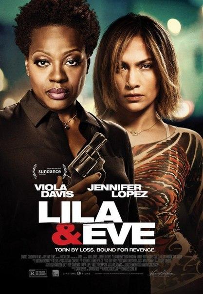 Лилa и Ева