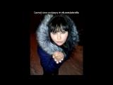 «С моей стены» под музыку Наталья Орейро - медляк. Picrolla