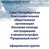 """""""Прерванный полет"""", СПб РОО"""