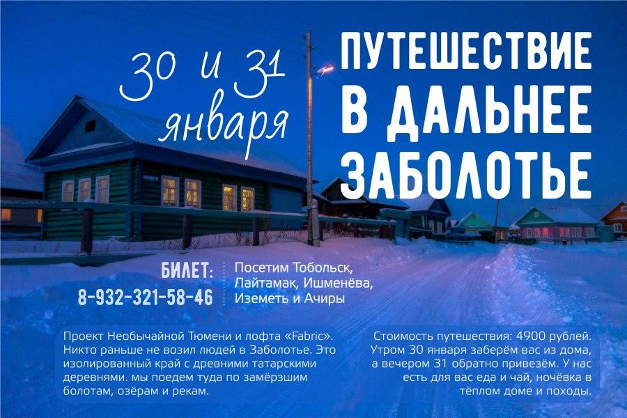 Куда сходить в Тюмень в выходные: 30–31 января 8
