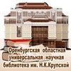 Оренбургская областная библиотека им. Крупской