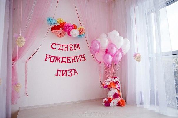 Поздравления с днем рождения картинки лиза