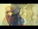 «С моей стены» под музыку ♥ Зайка ♥  - - Я зайчик очень не простой, Я буду только лишь с тобой, ты же есть моя любовь, мне не ну