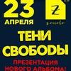 23.04 - ТЕНИ СВОБОДЫ(новый альбом) @ Zoccolo 2.0