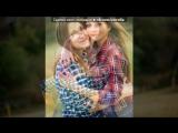 Руслановна и Павловна под музыку песня про дружбу!! - Женская Дружба . Picrolla
