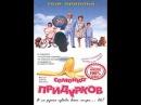 Семейка придурков 1996 комедия семейный приключения ВОСКРЕСЕНЬЕ кинопоиск фильмы выбор кино приколы ржака топ