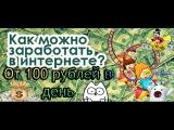 Как зарабатывать в интернете от 100 рублей в день на АТТРАКЦИОНАХ ? FunMoneyLand
