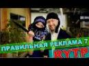 Правильная реклама 7 RYTP / пуп ритп