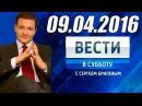 Вести в субботу 09.04.2016 с Сергеем Брилевым. 9.04.16