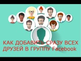 Как добавить сразу всех друзей  БЕЗ БАНА в группу Facebook | Как добавить 1000 подписчиков в группу
