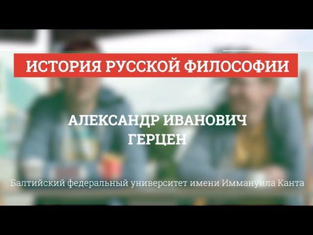 Русская философия. А.И. Герцен (История русской философии)