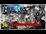 Опасная фитоняшка ◄Керриган► Heroes of the storm #36