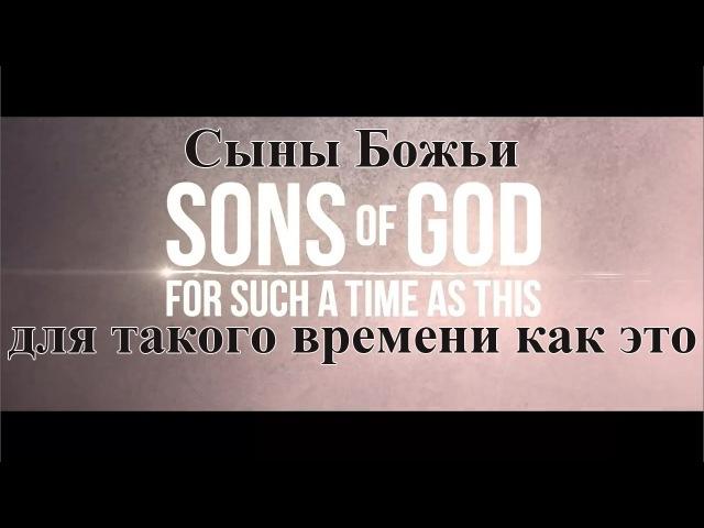Сыны Божьи. Для такого времени, как это.