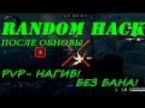 Чит Для Warface: Random Hack После Обновы 03.04.16.Без Бана!