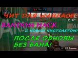 Чит для Warface: Random Hack Играем С Новым Оружием Walther P99