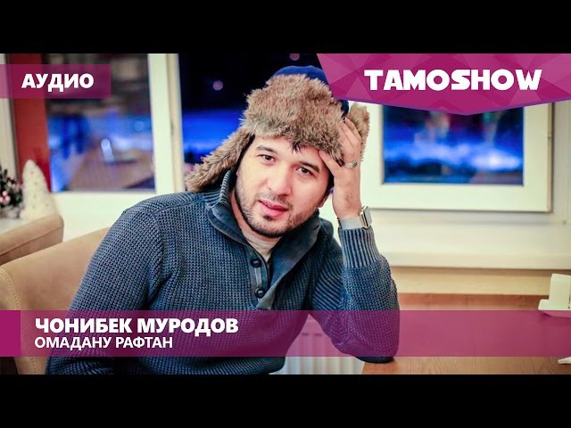 Аудио: Чонибек Муродов - Омадану рафтан | Jonibek Murodov - Omadanu Raftan (2016)