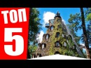 Самые странные гостиницы мира Самые необычные отели Топ 5 Отель на воде дереве и скале