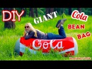 How To Make A Giant Cola Can Bean Bag Chair – DIY Super Giant Coca-Cola Bean Bag Couch