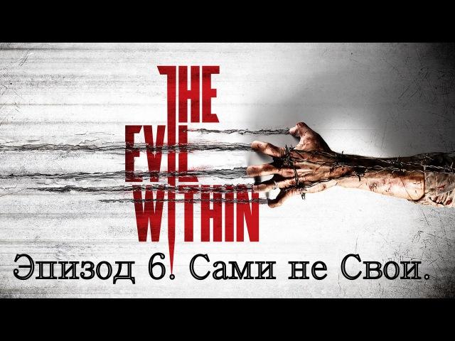 Прохождение The evil within Эпизод 6. Сами не Свои. (1080р30FPS)