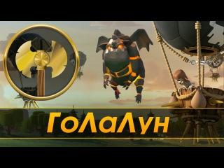GoLaLoon / ГоЛаЛун. Грамотные атаки на кв( Clan War) Clash of clans