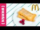 ВИШНЕВЫЙ ПИРОЖОК   McDonald's Style
