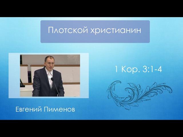 Плотской христианин 1 Кор. 31-4 - Пименов Евгений 31.01.16