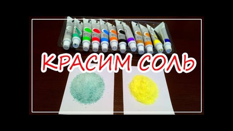 Как покрасить соль / ЦВЕТНОЙ ПЕСОК своими руками