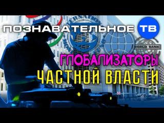 Глобализаторы частной власти (Познавательное ТВ, Ольга Четверикова)