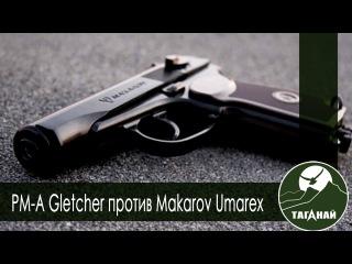 [Обзор от СК Таганай] Сравнение страйкбольных ПМ Umarex и Gletcher