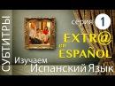 Extra en Español Ep 01 фильм сериал на испанском языке 1 серия Extr@ Spanish Espanol испанский язык
