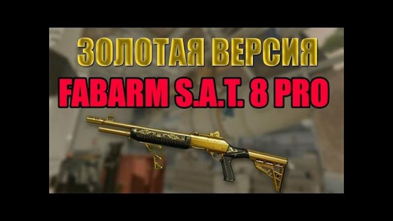 Warface Золотой Fabarm S.A.T. 8 Pro