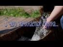 Байки земли Уральской. Часть 3. С чего начинается Родина