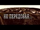 Байки земли Уральской. Часть 2. Не передовая