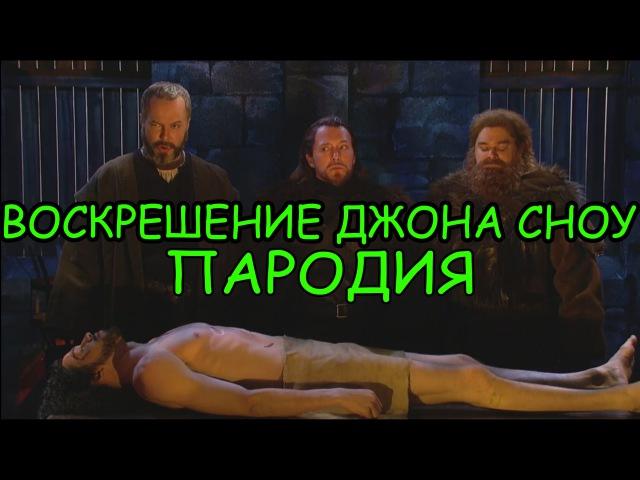 Воскрешение Джона Сноу - Пародия(RUS VO)