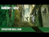 Tom Clancy's Rainbow Six Осада - Operation Skull Rain Трейлер RU