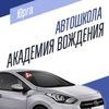 """Автошкола """"Академия вождения"""" Юрга"""