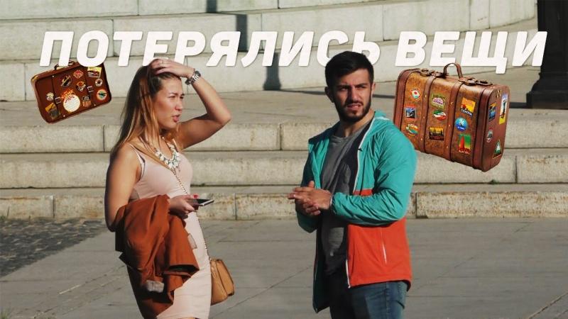 Блогер GConstr восхищается! Потерялись вещи / Kazan VS. Sochi VS. Saint-Petersburg. От Rakamakafo