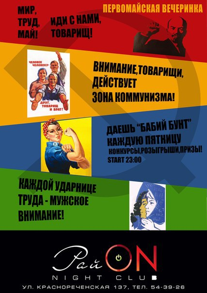 Афиша Хабаровск 1 Мая / Мир! Труд! Май! Зажигай! / РайON