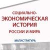 Магистратура по социально-экономической истории
