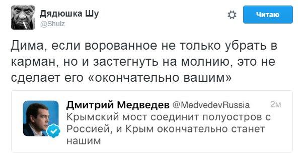 """СБУ: Организаторы, кандидаты """"выборов в Госдуму РФ"""" в Крыму будут наказаны. СПИСКИ предателей - Цензор.НЕТ 7927"""