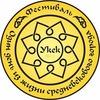 Проект «Укек»