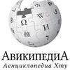 Абхазская Википедия | Авикипедиа