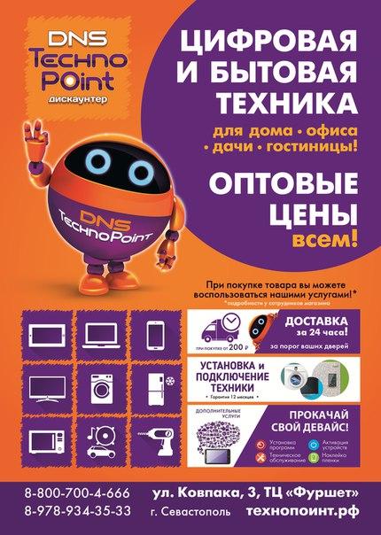 Технопоинт Екатеринбург Интернет Магазин Каталог
