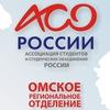 АСО России | Омск