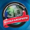 3D Воображариум Москва