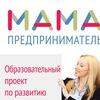 """ПРОЕКТ """"МАМА-ПРЕДПРИНИМАТЕЛЬ"""""""